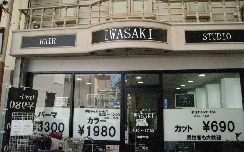 ヘア カット iwasaki