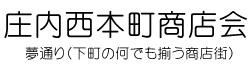 庄内西本町商店会 公式ウェブサイト